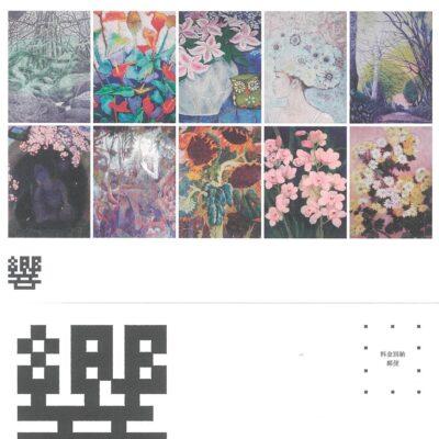 日本画倶楽部「響」展