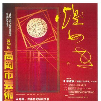 第50回高岡市芸術祭 第33回華道展「銅器に生ける」