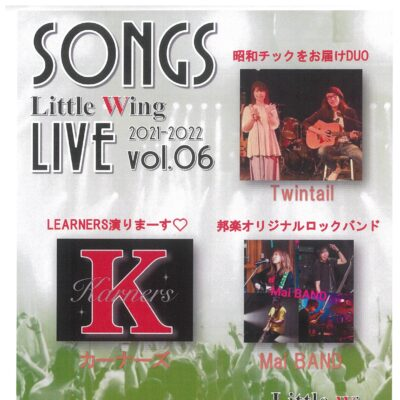 SONGS Little Wing LIVE 2021-2022 vol.06