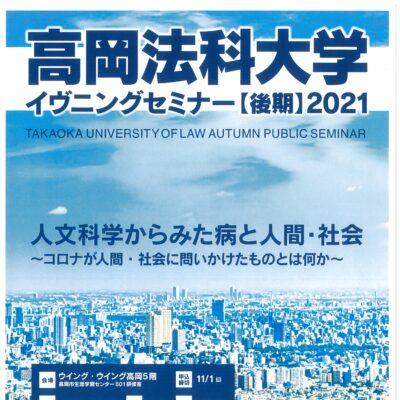 高岡法科大学 イブニングセミナー【後期】2021(全4回)