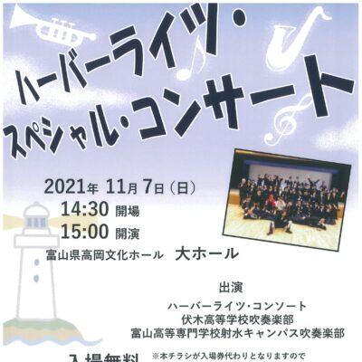 ハーバーライツ・スペシャル・コンサート