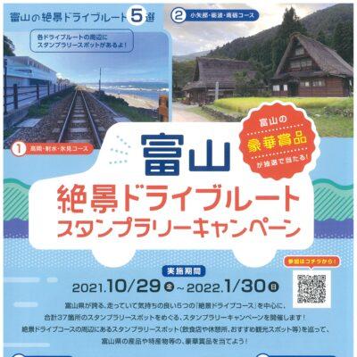 富山絶景ドライブルート スタンプラリーキャンペーン