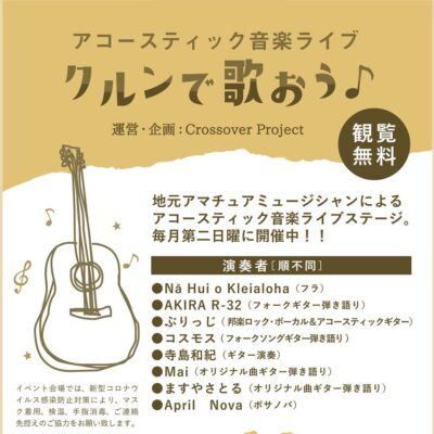 音楽イベント『クルンで歌おう♪』