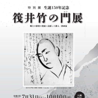 特別展 生誕150年記念 筏井竹の門展