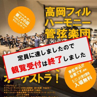 """第226回おでかけサロンコンサート """"リトルウイングでオーケストラ!""""Vol.3【事前受付終了】"""