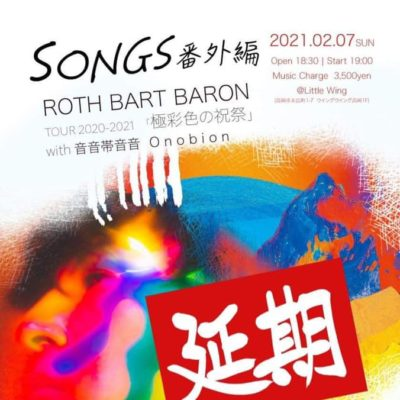 SONGS 番外編 ROTH BART BARON Tour 2020-2021【開催延期】