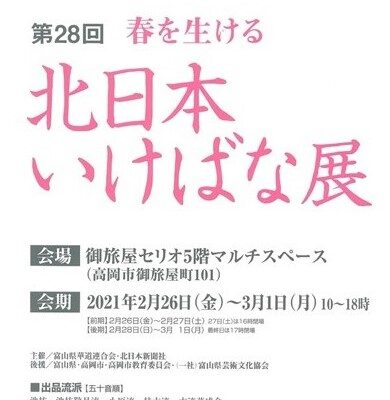 第28回 春を生ける 北日本いけばな展