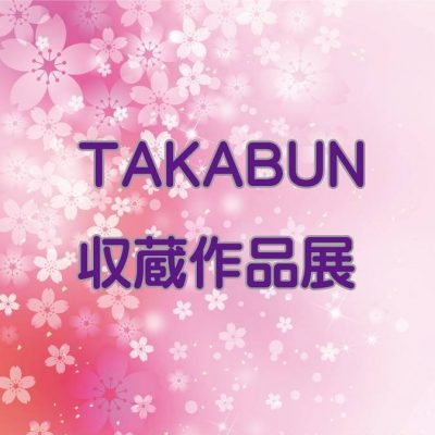 TAKABUN 収蔵作品展