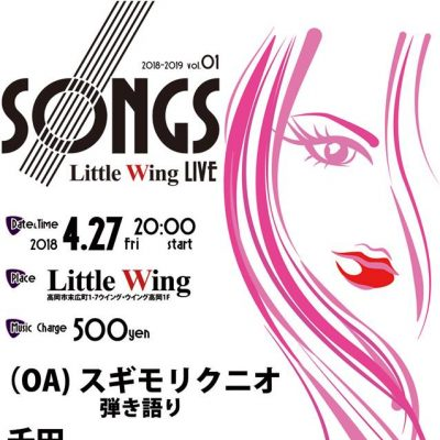 SONGS LittleWing LIVE 2018-2019 vol.01