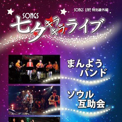 SONGS LONG特別番外編 SONGS七夕キラキラライブ