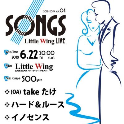 SONGS LittleWing LIVE 2018-2019 vol.04