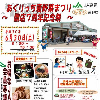あぐりっち夏野菜まつり~開店7周年記念祭~