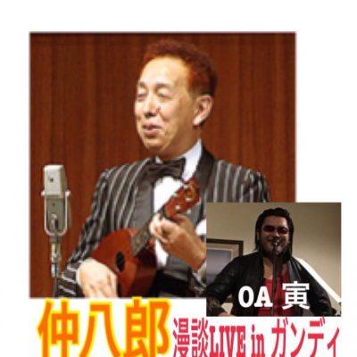 仲 八郎 漫談LIVE in ガンディ
