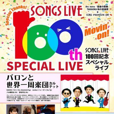 SONGS LIVE 100回記念スペシャル・ライブ