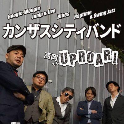 SONGS Jazz Style カンザスシティバンド ライブ~高岡でもUPROAR!~