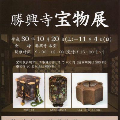 勝興寺宝物展