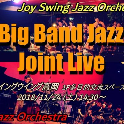 Big Band Jazz Joint Live (ビッグバンド合戦 長野 VS 富山 2018晩秋)