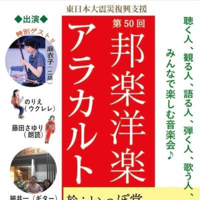 東日本大震災復興支援 第50回邦楽洋楽アラカルト
