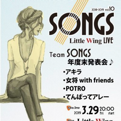 SONGS LittleWing LIVE 2018-2019 vol.10 Team SONGS 年度末発表会