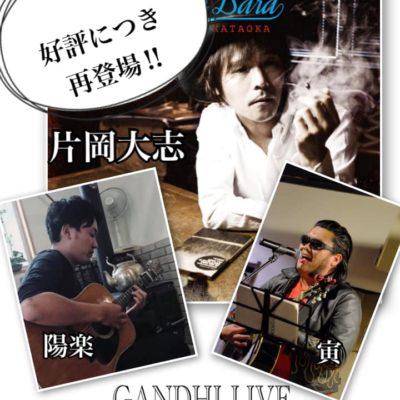 GANDHI LIVE(4/7)