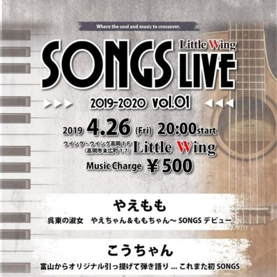 SONGS LittleWing LIVE 2019-2020 vol.01