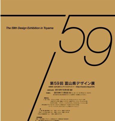 第59回富山県デザイン展