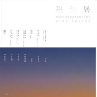 富山大学大学院芸術文化学研究科 修士1年研究成果展「院生展」