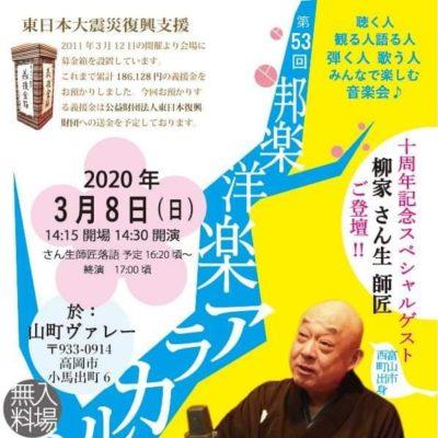 東日本大震災復興支援 第53回邦楽洋楽アラカルト @山町ヴァレー
