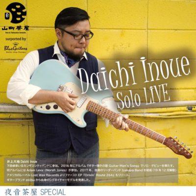 夜音茶屋 Special 井上大地 Solo LIVE