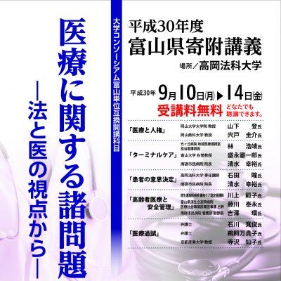 高岡法科大学 富山県寄附講義 「医療に関する諸問題」
