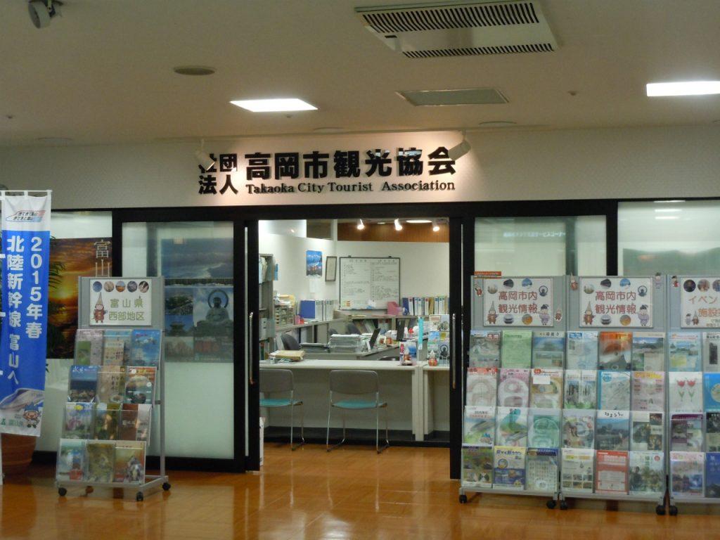 観光案内の駅『高岡市観光協会』