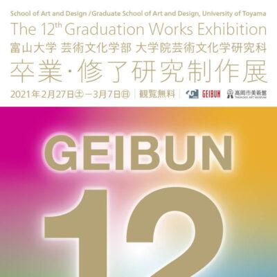 GEIBUN12 富山大学 芸術文化学部 大学院芸術文化学研究科 卒業・修了研究制作展