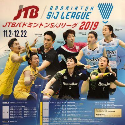 JTB バドミントン S/Jリーグ2018 高岡大会(12/20-22)