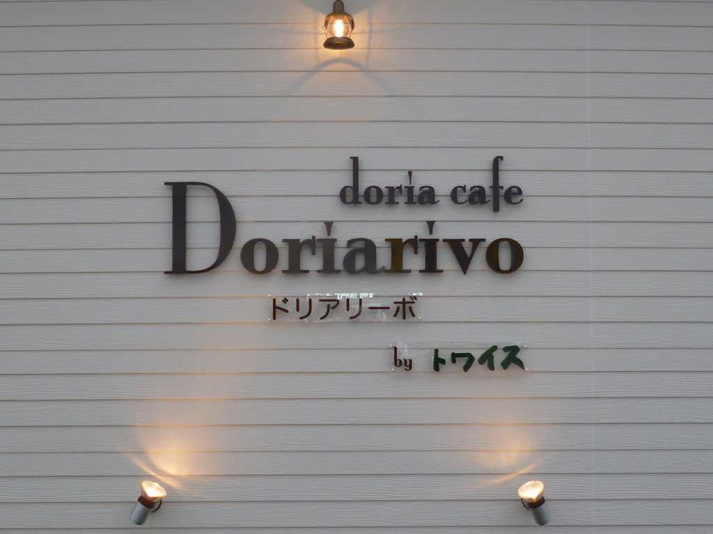 doria cofe Doriarivo