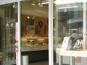 Jewelry&Optical 六渡