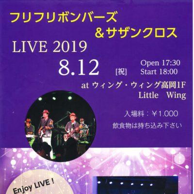 フリフリボンバーズ&サザンクロス LIVE 2019
