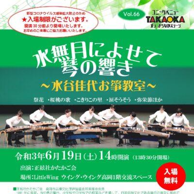 ユニークベニューTAKAOKA Vol.66 水無月によせて 琴の響き ~水谷佳代お箏教室~