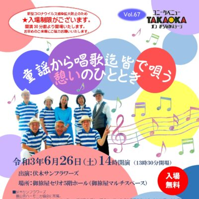 ユニークベニューTAKAOKA Vol.67 童謡から唱歌迄 皆で唄う 憩いのひととき