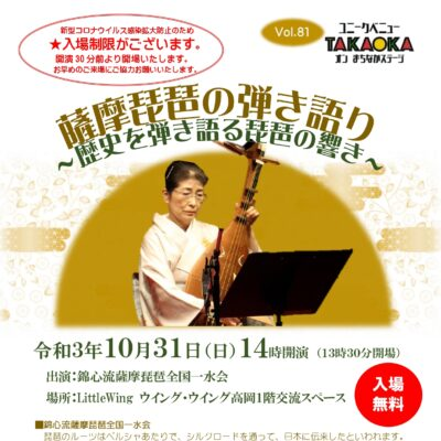 ユニークベニューTAKAOKA Vol.81 薩摩琵琶の弾き語り