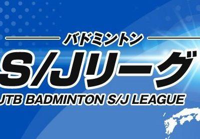 JTB バドミントン S/Jリーグ2018 高岡大会(12/8・9)