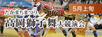 たかまちまつり高岡獅子舞大競演会