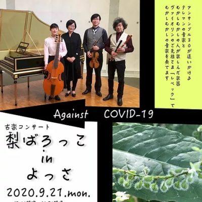 Against COVID-19 古楽コンサート 梨ばろっこ in よっさ
