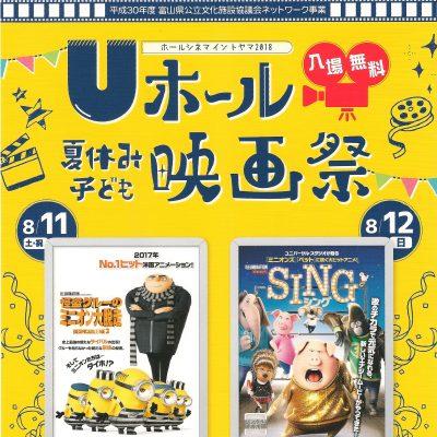 Uホール夏休み子ども映画祭(8/11・12)