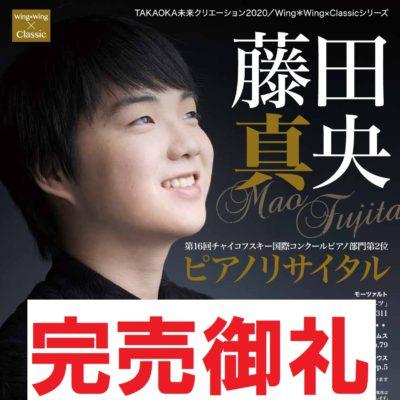 TAKAOKA未来クリエーション2020 藤田真央ピアノリサイタル【チケット完売】