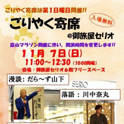 ごりやく寄席@御旅屋セリオ(11/7)【開演時間 11時に変更】