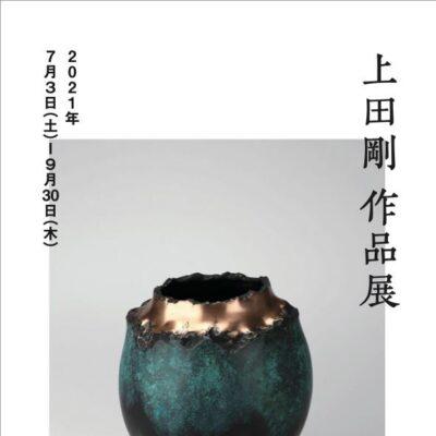 上田 剛 作品展 (Hokugin Art Gallery)