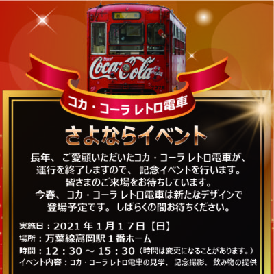 """万葉線 """"コカ・コーラ レトロ電車"""" さよならイベント"""