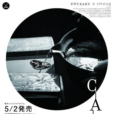 NOUSAKU factory music CAST 発売記念ライブ