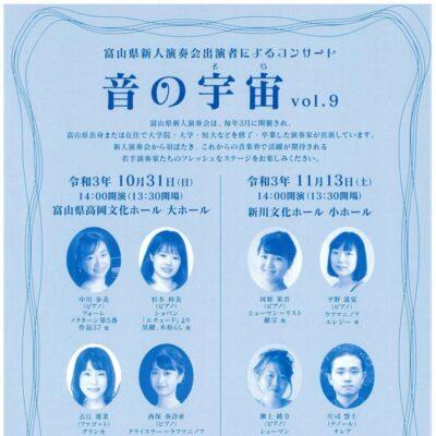富山県新人演奏会出演者によるコンサート 音の宇宙 vol.9(高岡公演)