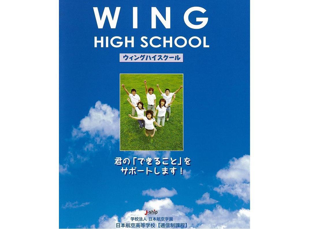 日本航空高等学校 高岡学習支援センター
